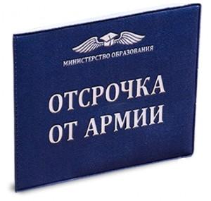 oblozhka-dlya-studencheskogo-otsrochka-ot-armii_800x600
